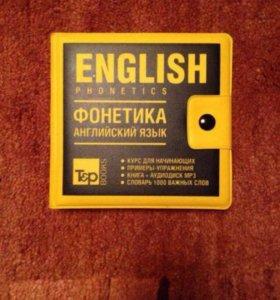 Английский. Фонетика. Диск и книга