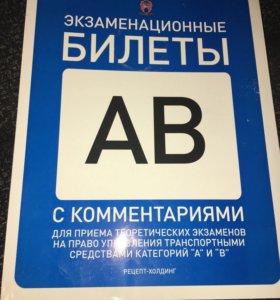 Экзаменационные билеты для сдачи на права экзамено
