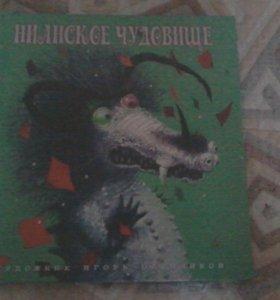 Книга про нианское чудовище