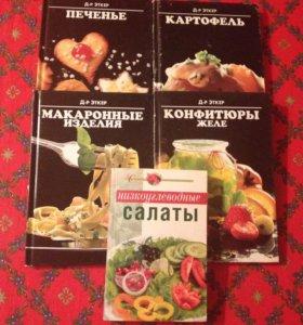 Кулинарные книжечки