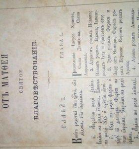 Продаю Евангелие 1893 год