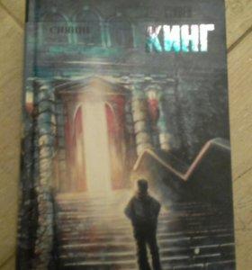 Стивен Кинг: Сияние (книга-бестселлер, ужасы)
