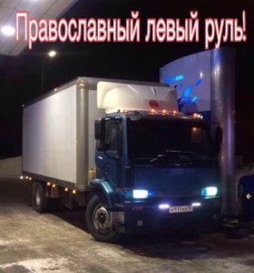 Грузовик 8 тон
