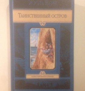 Книга Жуль Верн таинственный остров