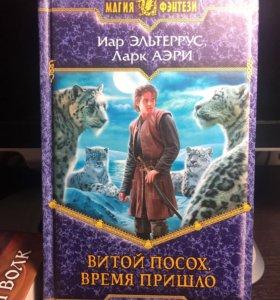 Книга витой посох .время пришло