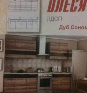 Кухня Олеся 2000мм