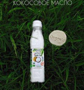 Кокосовое масло 100% органическое