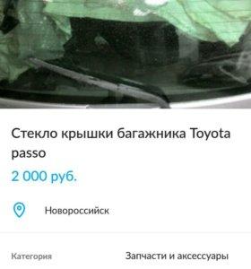 Стекло крышки багажника Toyota passo