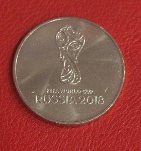 25 рублей 2018 ФИФА ЧМ РФ