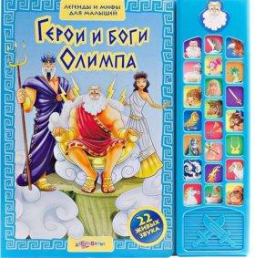 Герои и боги олимпа
