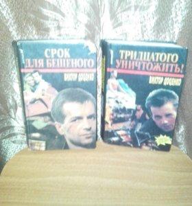 Книги В. Доценко