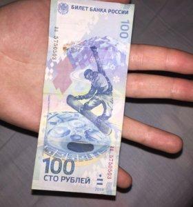 Денежная валюта Сочи 2014