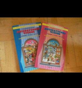 Учебники по литературному чтению для 3 класса