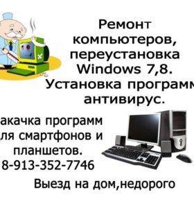 Ремонт компьютеров,АНТИВИРУС