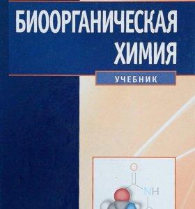 Биоорганическая химия Тюкавкина