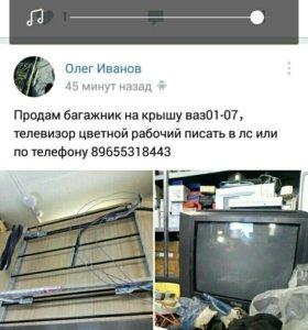 Телевизор и багажник