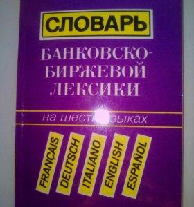 Словарь банковско-биржевой лексики 6 языков