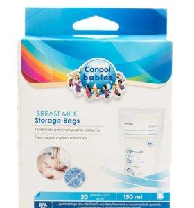 упаковка для хранения молока