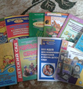 Метод. литература
