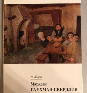 Марксэн Гаухман-Свердлов