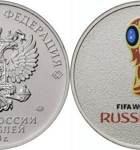 25 рублей Чемпионат мира по футболу FIFA