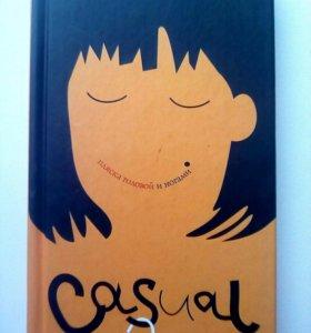 """Роман Оксаны Робски """"Casual 2"""". Книга 320 стр."""