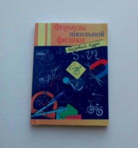 """книга """" формулы школьной физики базовый курс"""" егэ"""