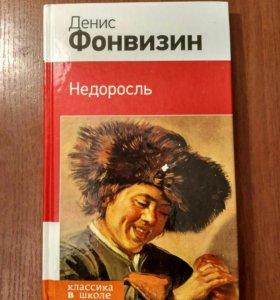 """Денис Фонвизин """"Недоросль"""""""