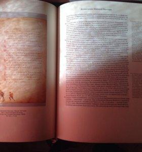 Коллекционное издание Киевская псалтирь