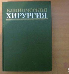 Клиническая хирургия под. ред. Ю. М. Панцырева