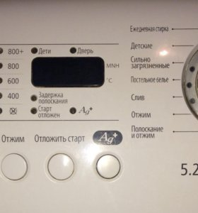 Стиральная машина Samsung 5.2 кг  89156401862