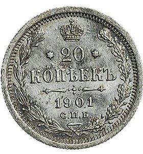 20 копеек 1901 СПб-ФЗ Редкая монета