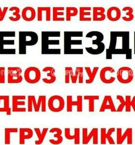 Грузчики-Грузоперевозки