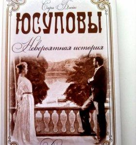"""Книга С.Блейк """"Юсуповы.Невероятная история"""" 256стр"""