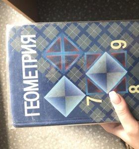 решебник и учебник геометрии