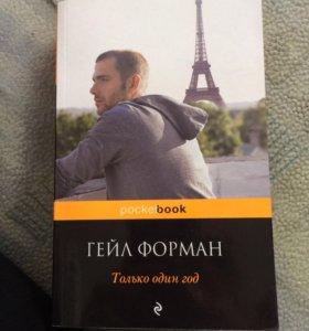 """Книга роман """"Только один год"""""""