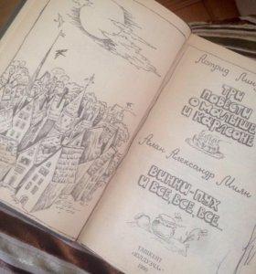 Книга для детей,Малыш и Карлсон,Винни Пух