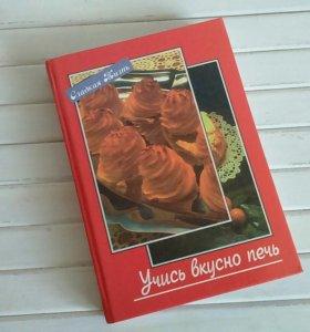 Большая книга рецептов выпечки.