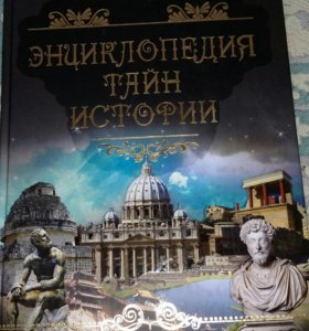 Энциклопедия тайн истории