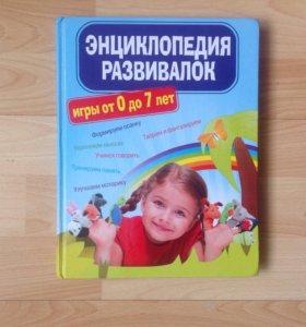 Энциклопедия развивалок от0 до 7лет, детские книги