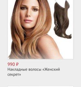 """Накладные волосы """"женский секрет"""""""