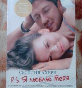 """Прекрасная и трогательная книга """"P.S.Я люблю тебя"""""""