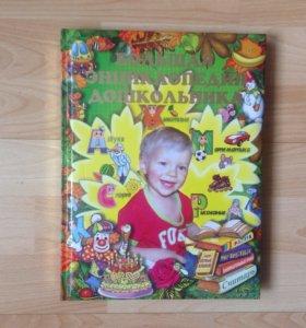 Большая энциклопедия дошкольника, детские книги