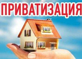 Приватизация/оформление дома в собственность