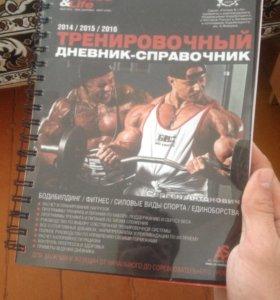 Тренировочный Дневник-справочник