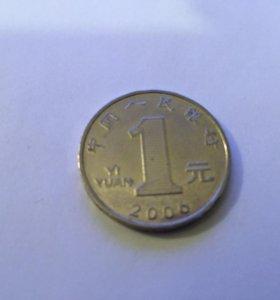 Китай, 1 юань, 2006