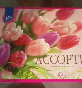 """Конфеты шоколадные """"Ассорти"""""""