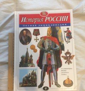 """Энциклопедия """"История России"""""""