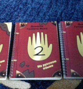 Три официальных дневника Гравити Фолз
