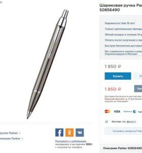 Ручка Parker s0856490